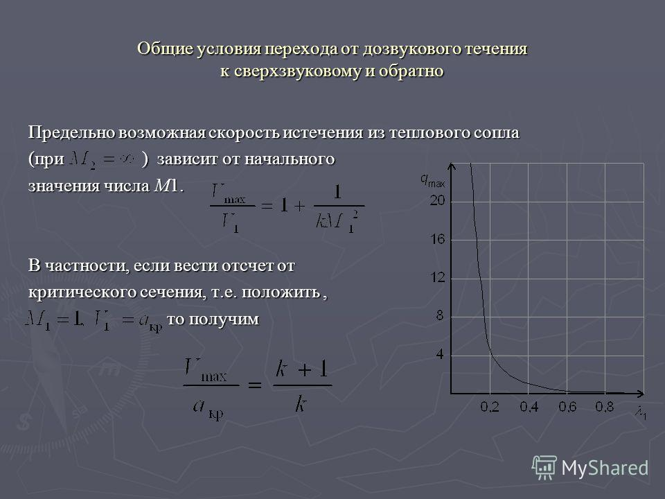 Общие условия перехода от дозвукового течения к сверхзвуковому и обратно Предельно возможная скорость истечения из теплового сопла (при ) зависит от начального значения числа M1. В частности, если вести отсчет от критического сечения, т.е. положить,