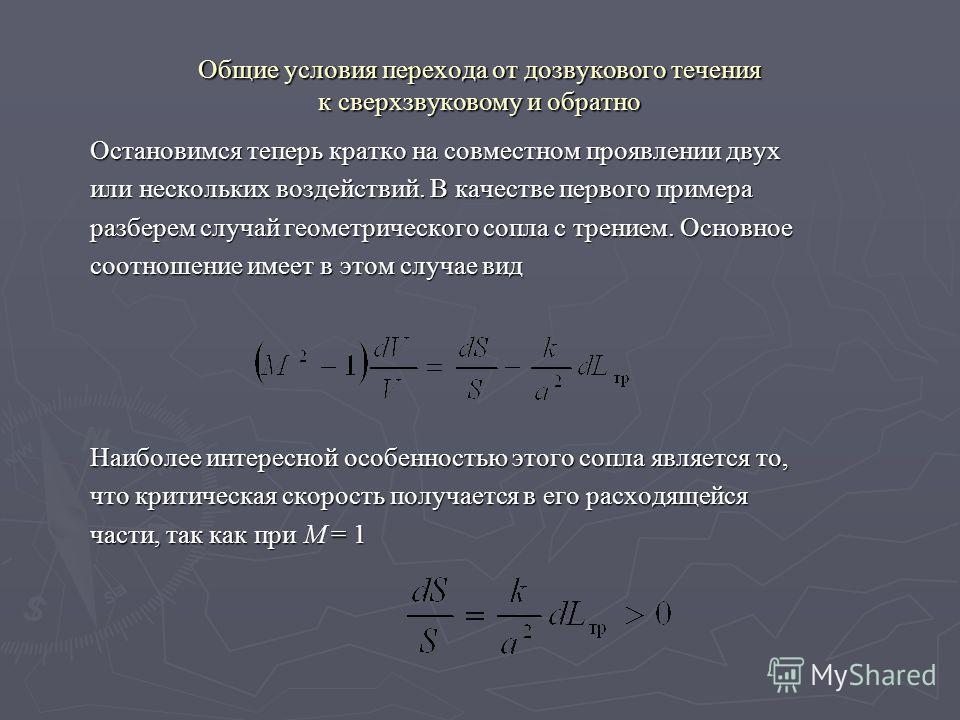 Общие условия перехода от дозвукового течения к сверхзвуковому и обратно Остановимся теперь кратко на совместном проявлении двух или нескольких воздействий. В качестве первого примера разберем случай геометрического сопла с трением. Основное соотноше