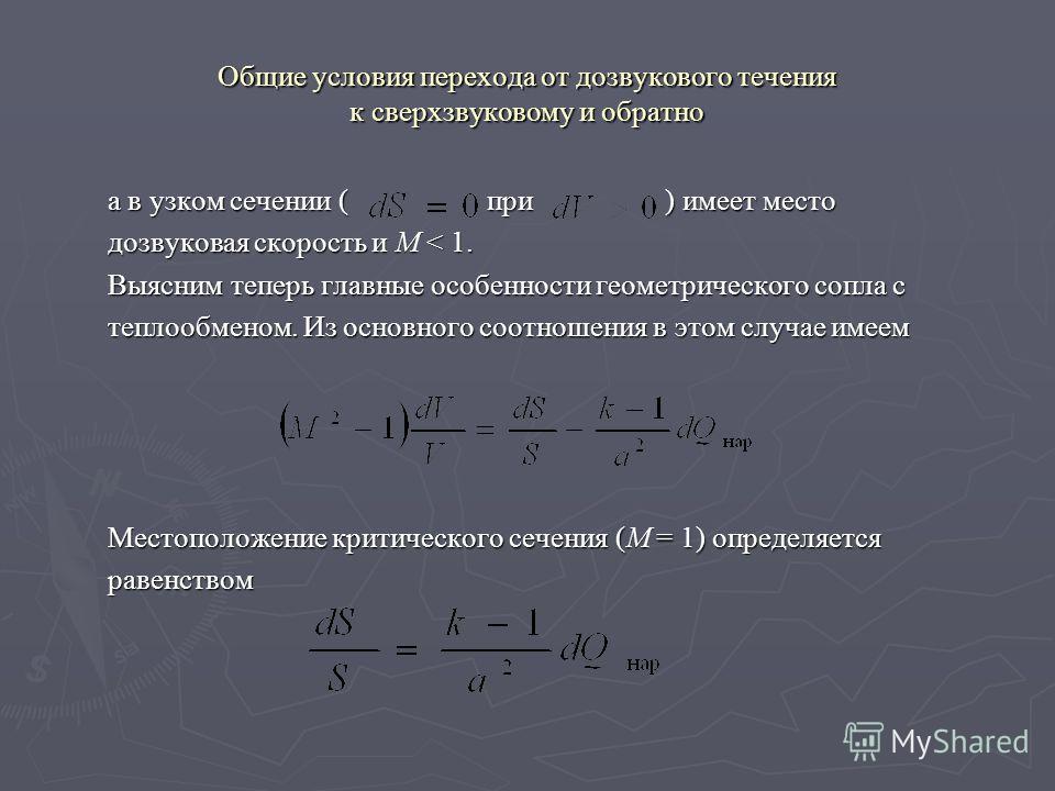 Общие условия перехода от дозвукового течения к сверхзвуковому и обратно а в узком сечении ( при ) имеет место дозвуковая скорость и М < 1. Выясним теперь главные особенности геометрического сопла с теплообменом. Из основного соотношения в этом случа