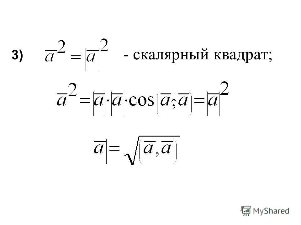 3) - скалярный квадрат;