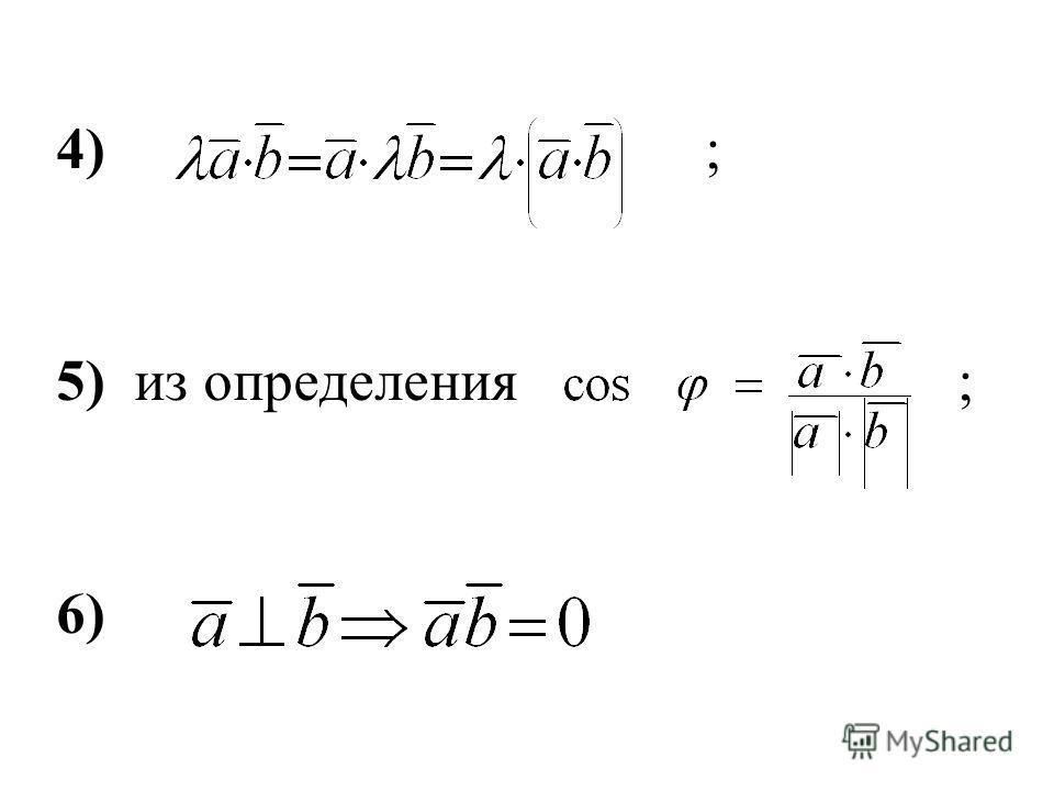 4) ; 5) из определения ; 6)