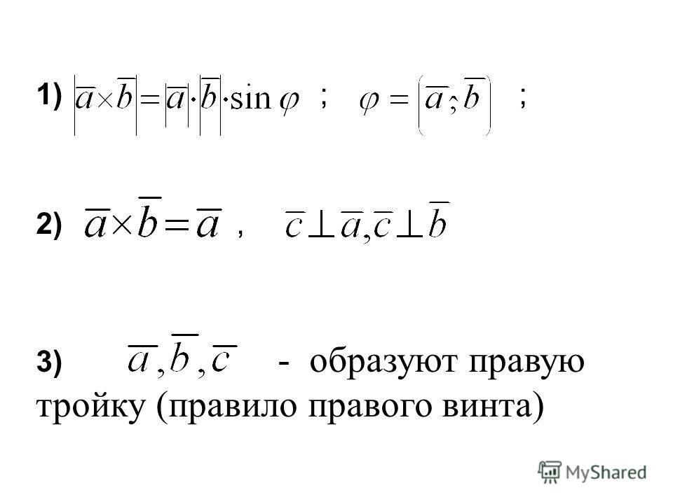 1) ; ; 2), 3) - образуют правую тройку (правило правого винта)