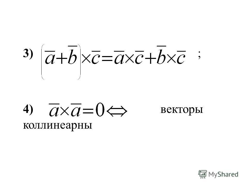 3) ; 4) векторы коллинеарны