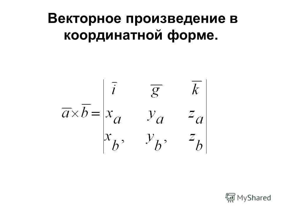 Векторное произведение в координатной форме.