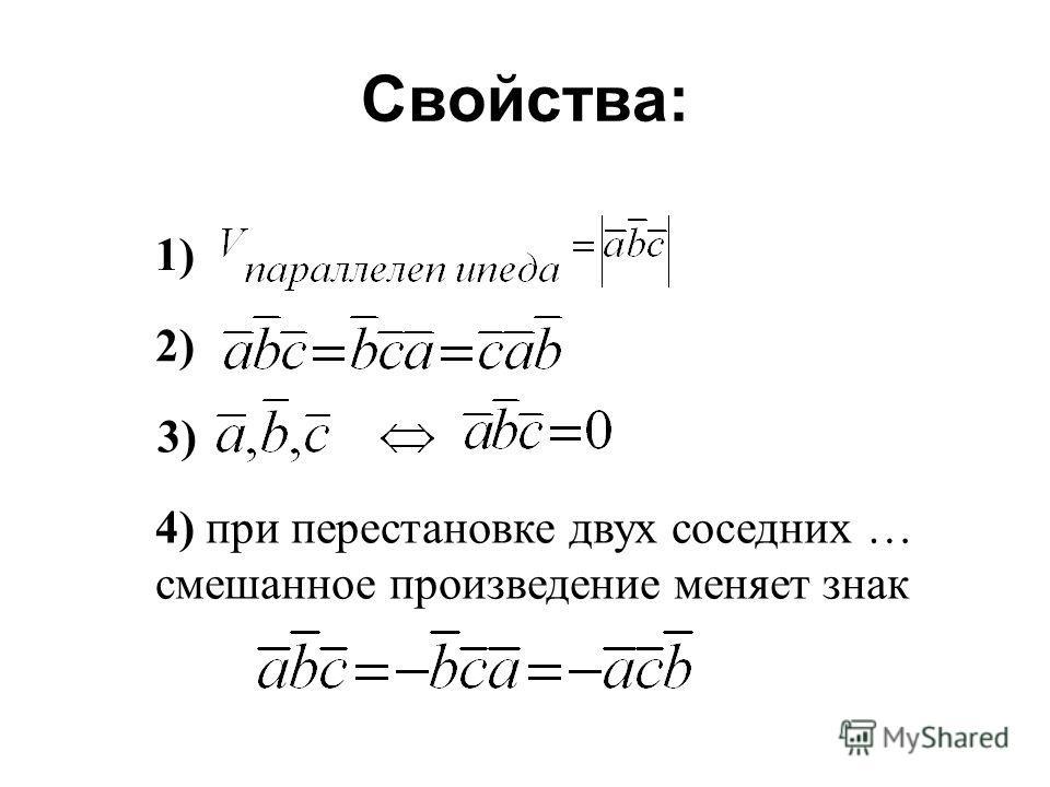 Свойства: 1) 2) 3) 4) при перестановке двух соседних … смешанное произведение меняет знак