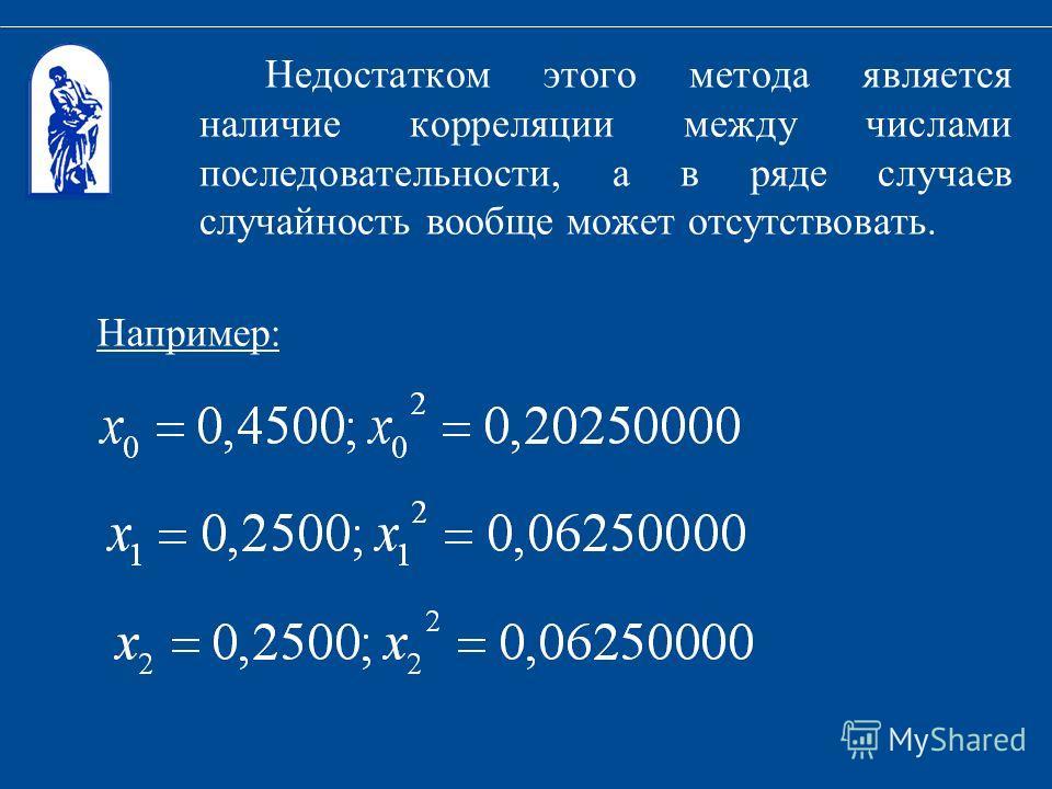 Недостатком этого метода является наличие корреляции между числами последовательности, а в ряде случаев случайность вообще может отсутствовать. Например: