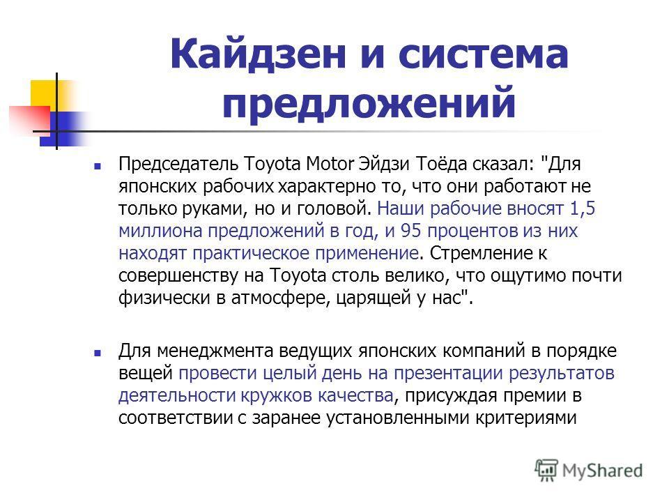 Кайдзен и система предложений Председатель Toyota Motor Эйдзи Тоёда сказал: