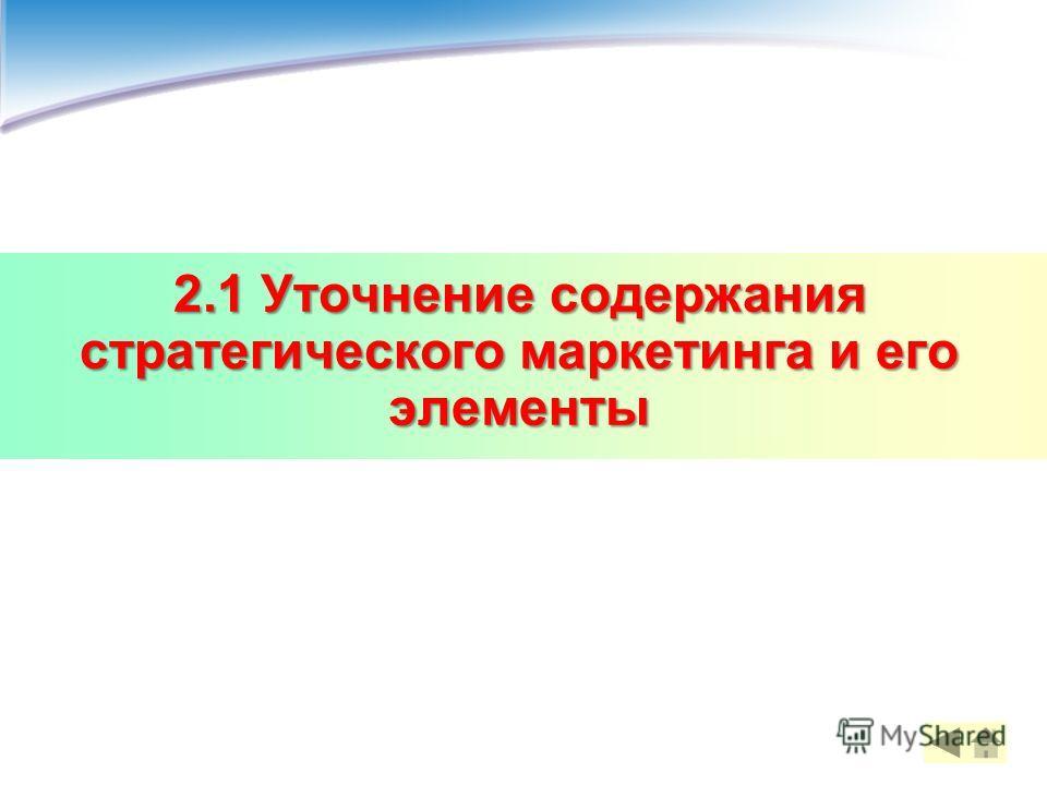 2.1 Уточнение содержания стратегического маркетинга и его элементы 44