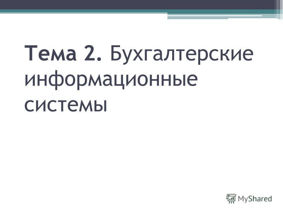 Тема 2. Бухгалтерские информационные системы