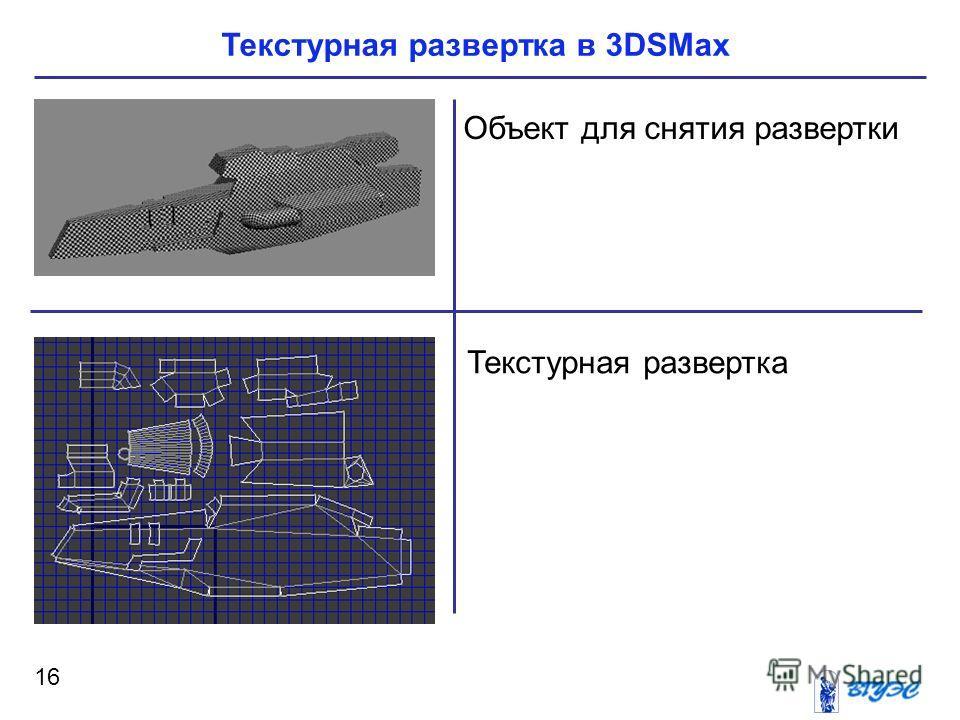 16 Объект для снятия развертки Текстурная развертка Текстурная развертка в 3DSMax