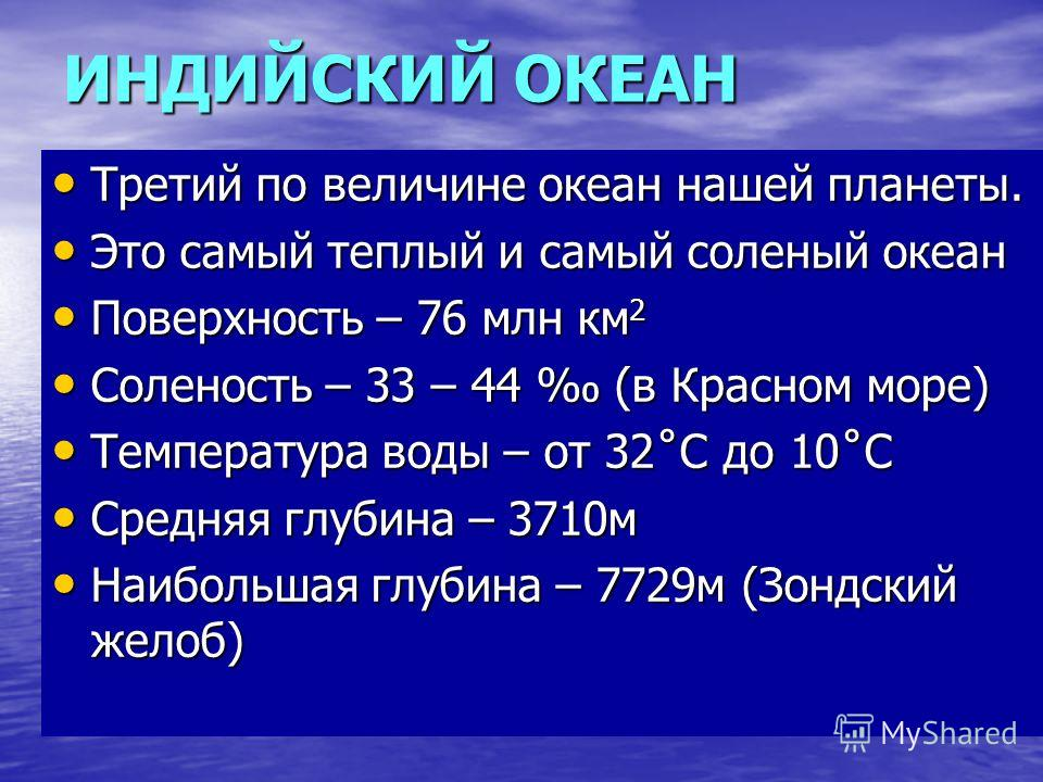 Третий по величине океан нашей планеты. Третий по величине океан нашей планеты. Это самый теплый и самый соленый океан Это самый теплый и самый соленый океан Поверхность – 76 млн км 2 Поверхность – 76 млн км 2 Соленость – 33 – 44 (в Красном море) Сол