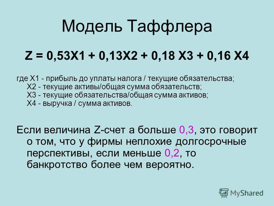Модель Таффлера Z = 0,53X1 + 0,13X2 + 0,18 X3 + 0,16 X4 где Х1 - прибыль до уплаты налога / текущие обязательства; Х2 - текущие активы/общая сумма обязательств; Х3 - текущие обязательства/общая сумма активов; Х4 - выручка / сумма активов. Если величи