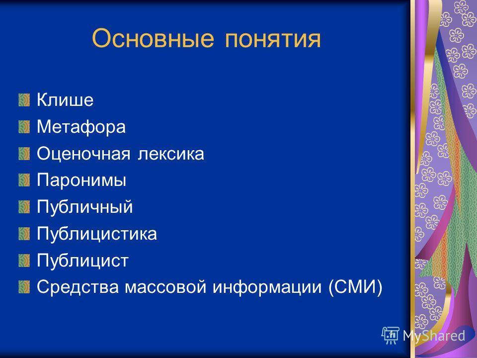 4 Основные понятия Клише Метафора Оценочная лексика Паронимы Публичный Публицистика Публицист Средства массовой информации (СМИ)