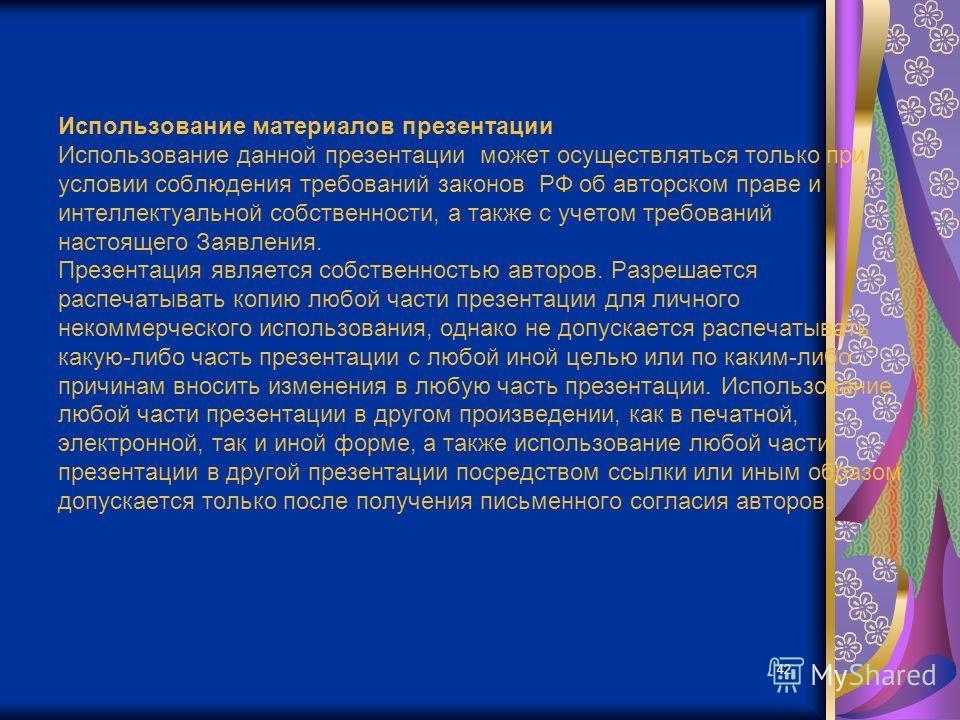 42 Использование материалов презентации Использование данной презентации может осуществляться только при условии соблюдения требований законов РФ об авторском праве и интеллектуальной собственности, а также с учетом требований настоящего Заявления. П