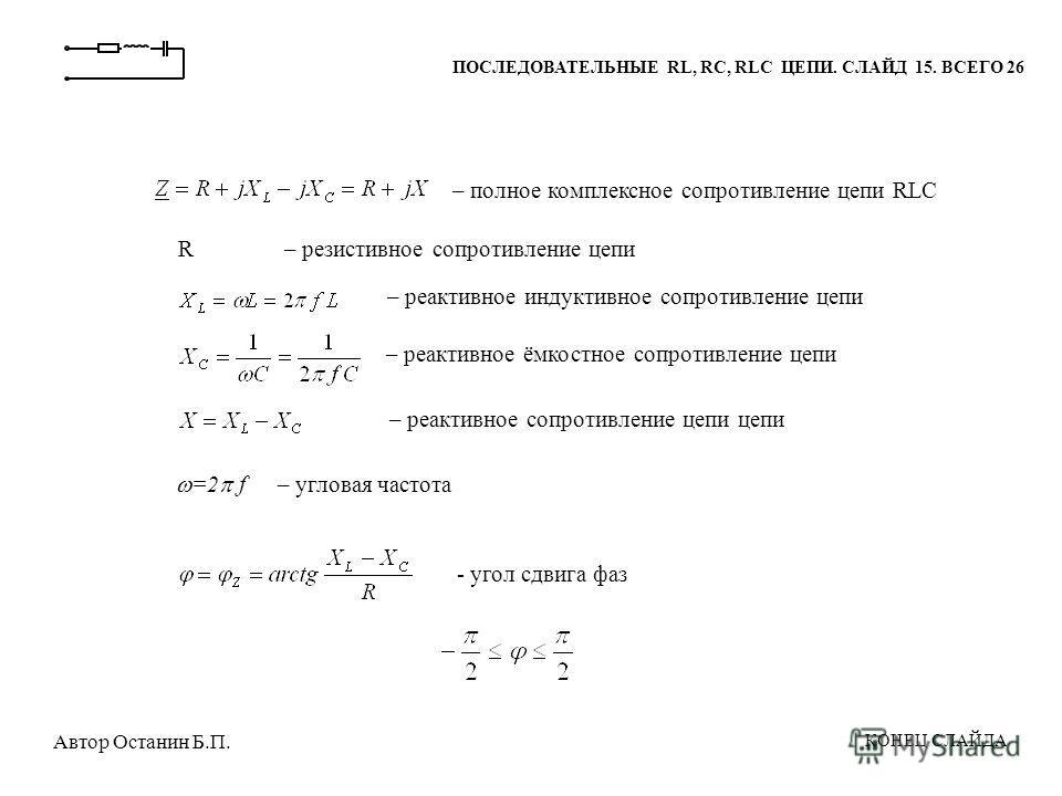 – полное комплексное сопротивление цепи RLC =2 f– угловая частота - угол сдвига фаз – реактивное ёмкостное сопротивление цепи R– резистивное сопротивление цепи – реактивное индуктивное сопротивление цепи – реактивное сопротивление цепи цепи ПОСЛЕДОВА