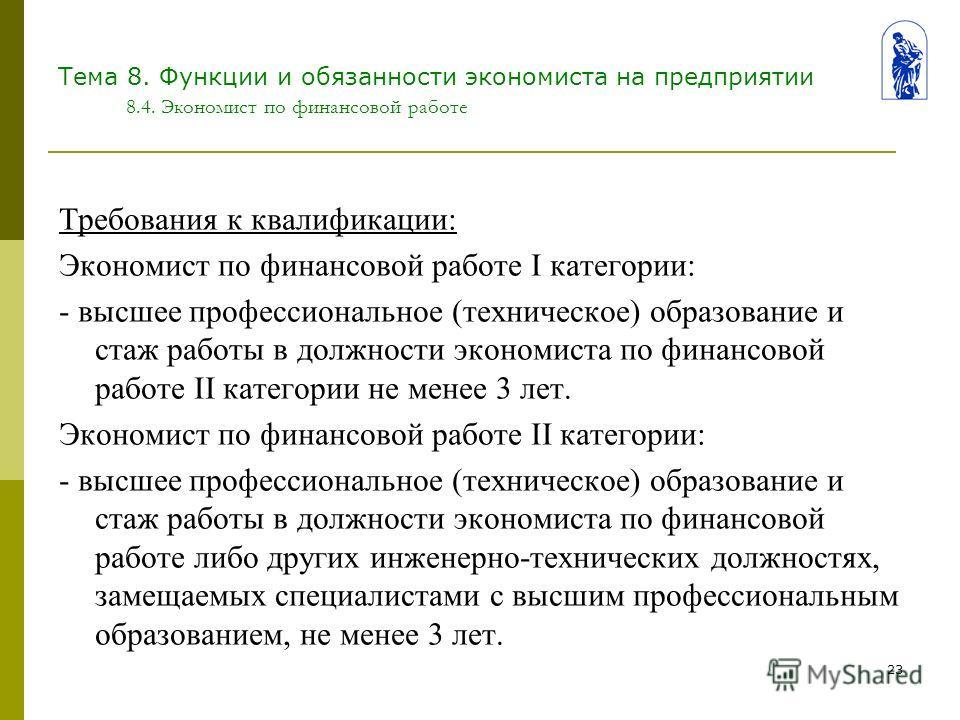 Экономист По Финансовой Работе Должностная Инструкция - фото 7