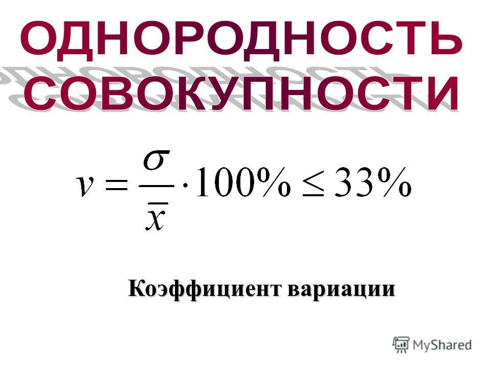 Расчёт показателей по способу моментов (для интервальных рядов с равными интервалами)
