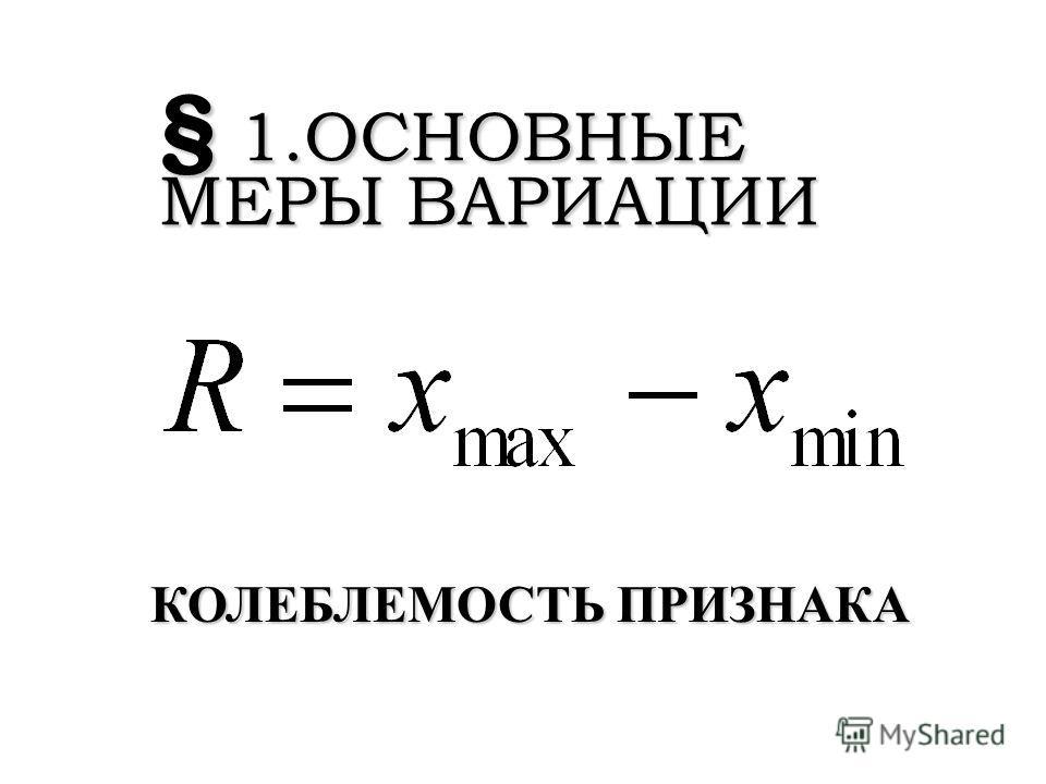 Различие в значениях одного и того же признака у разных единиц совокупности в один и тот же момент времени, возникающее в результате разнообразных условий (факторов)