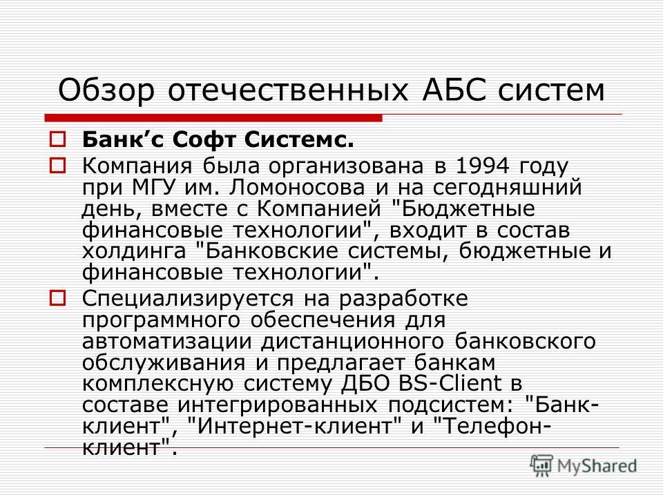 Обзор отечественных АБС систем Банкс Софт Системс. Компания была организована в 1994 году при МГУ им. Ломоносова и на сегодняшний день, вместе с Компанией