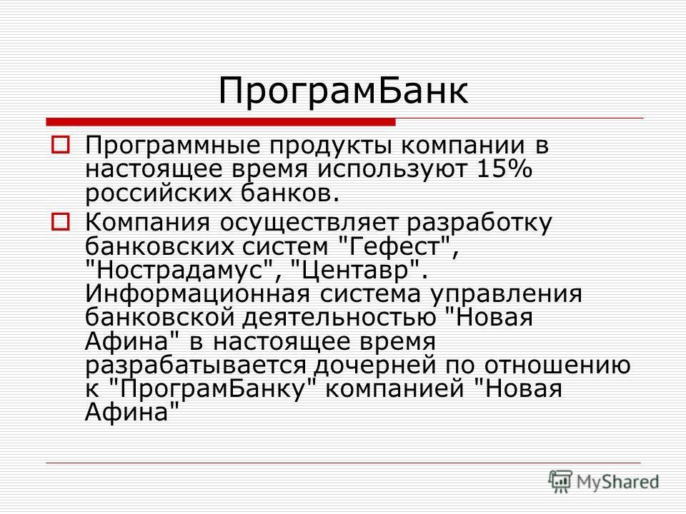 ПрограмБанк Программные продукты компании в настоящее время используют 15% российских банков. Компания осуществляет разработку банковских систем