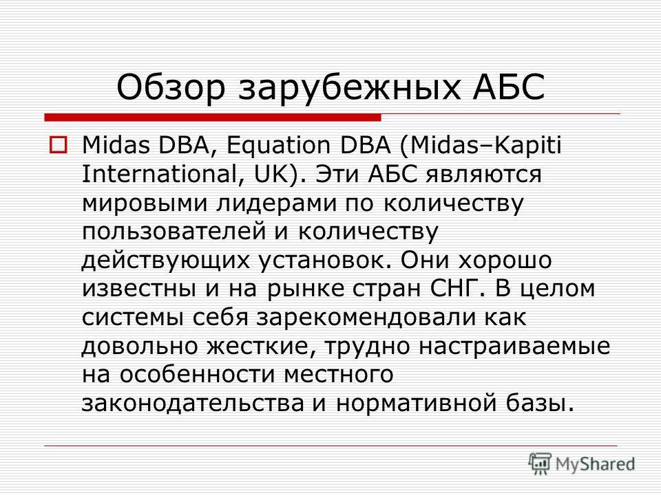 Обзор зарубежных АБС Midas DBA, Equation DBA (Midas–Kapiti International, UK). Эти АБС являются мировыми лидерами по количеству пользователей и количеству действующих установок. Они хорошо известны и на рынке стран СНГ. В целом системы себя зарекомен