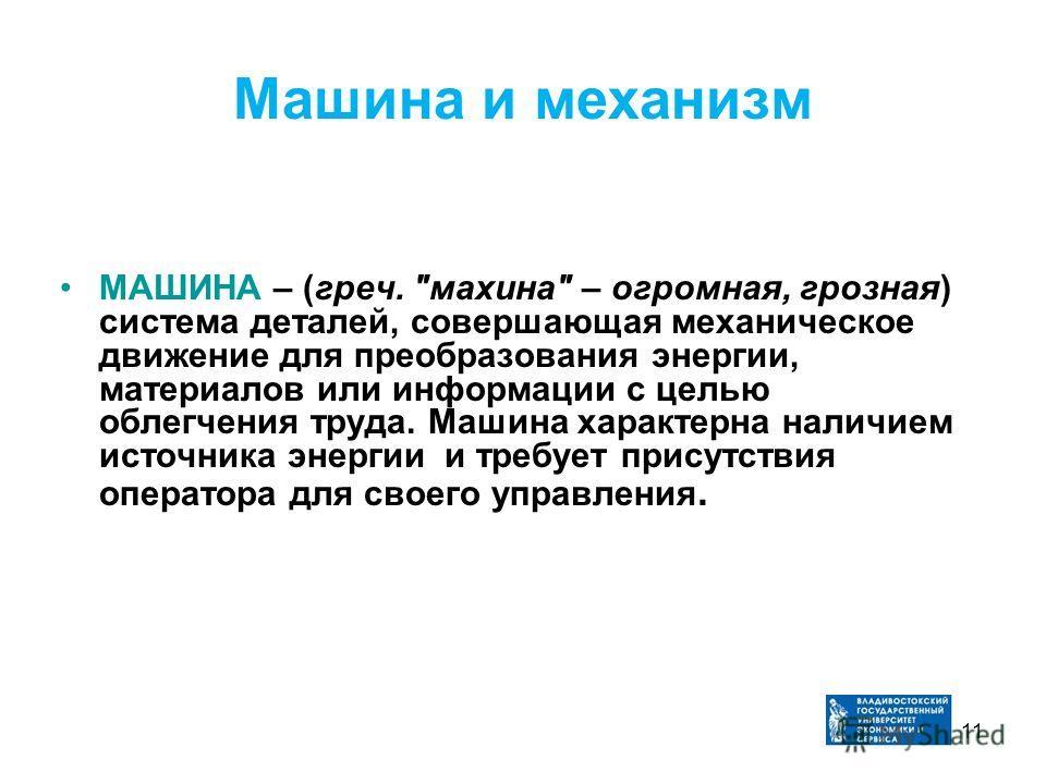 11 Машина и механизм МАШИНА – (греч.