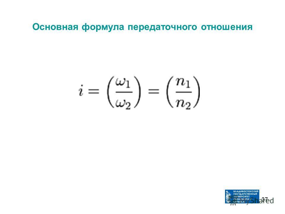 37 Основная формула передаточного отношения