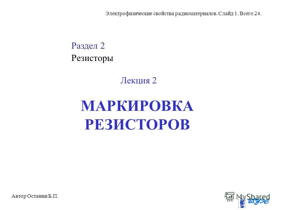 Электрофизические свойства радиоматериалов. Слайд 1. Всего 24. Раздел 2 Резисторы Лекция 2 МАРКИРОВКА РЕЗИСТОРОВ