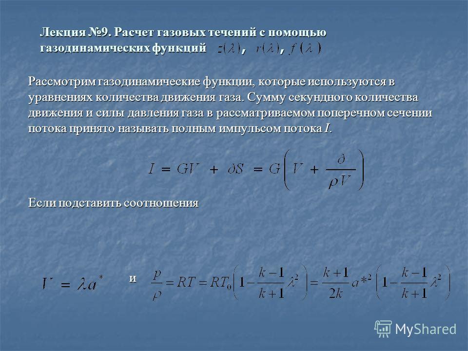Лекция 9. Расчет газовых течений с помощью газодинамических функций,, Рассмотрим газодинамические функции, которые используются в уравнениях количества движения газа. Сумму секундного количества движения и силы давления газа в рассматриваемом попереч