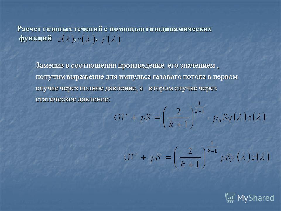 Расчет газовых течений с помощью газодинамических функций,, Заменив в соотношении произведение его значением, получим выражение для импульса газового потока в первом случае через полное давление, а втором случае через статическое давление: