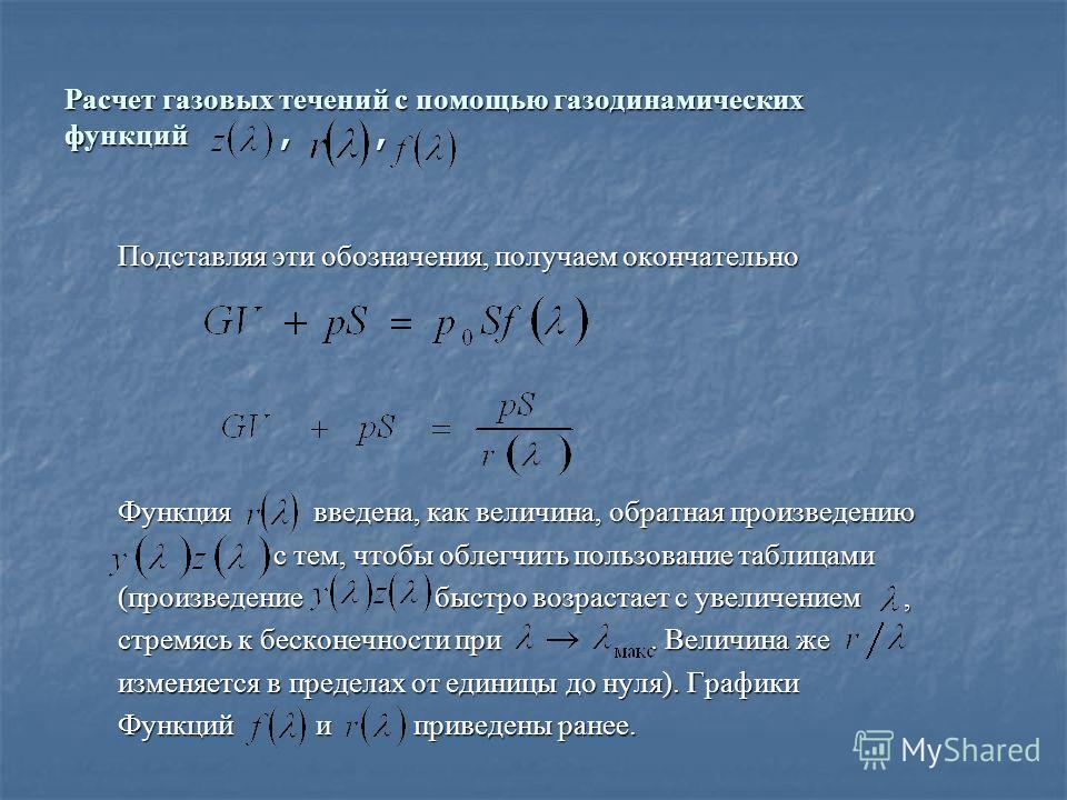 Расчет газовых течений с помощью газодинамических функций,, Подставляя эти обозначения, получаем окончательно Функция введена, как величина, обратная произведению с тем, чтобы облегчить пользование таблицами с тем, чтобы облегчить пользование таблица