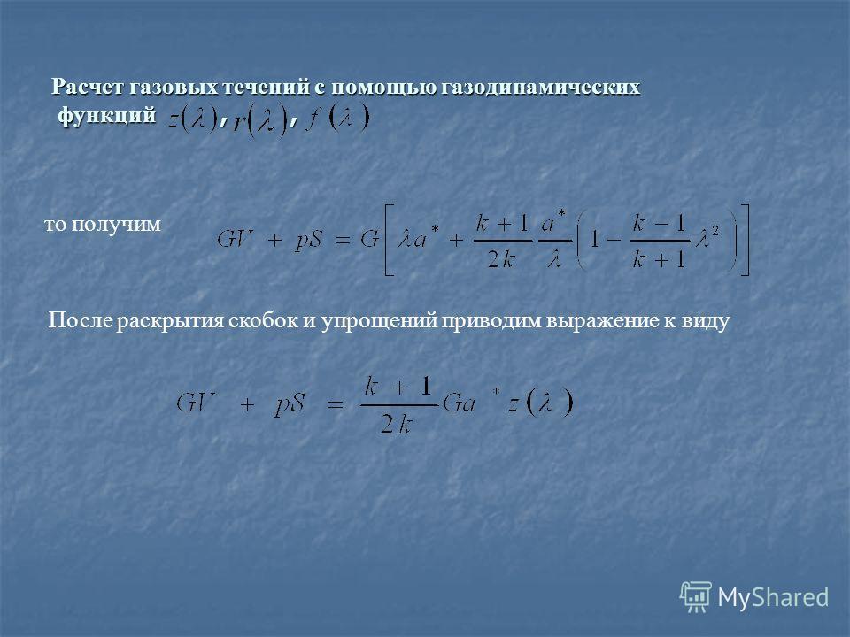 Расчет газовых течений с помощью газодинамических функций,, то получим После раскрытия скобок и упрощений приводим выражение к виду