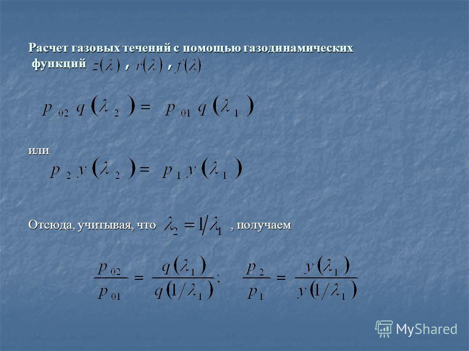 Расчет газовых течений с помощью газодинамических функций,, или Отсюда, учитывая, что, получаем
