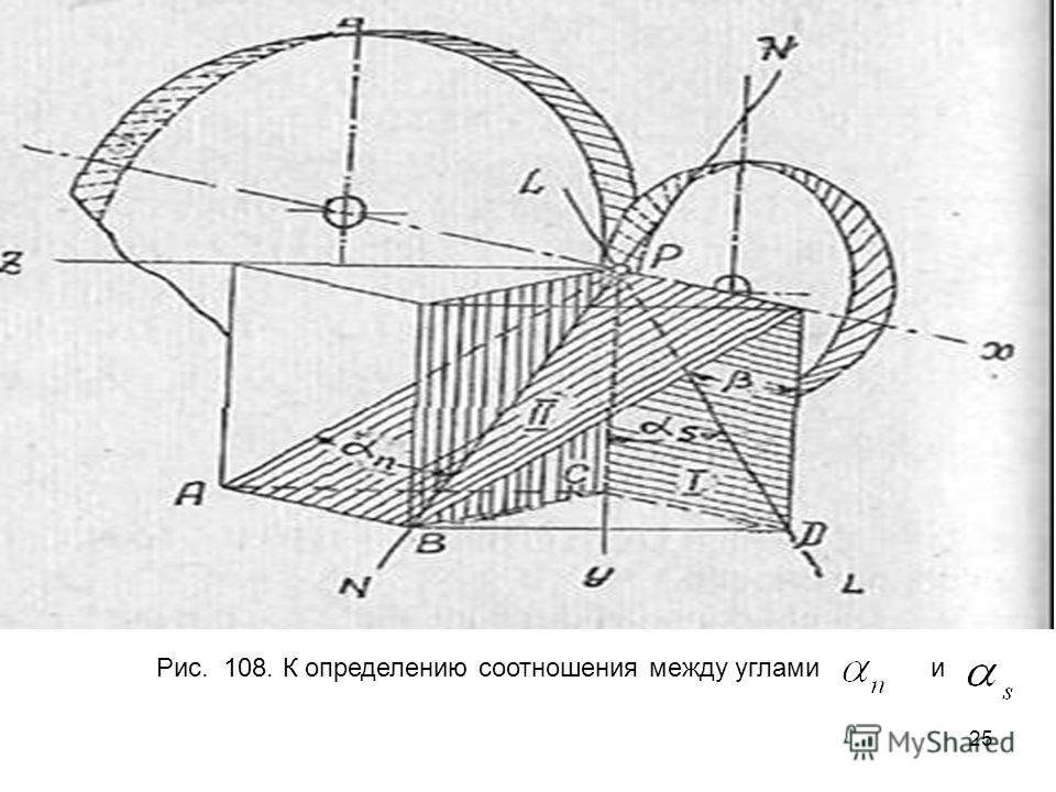 25 Рис. 108. К определению соотношения между углами и