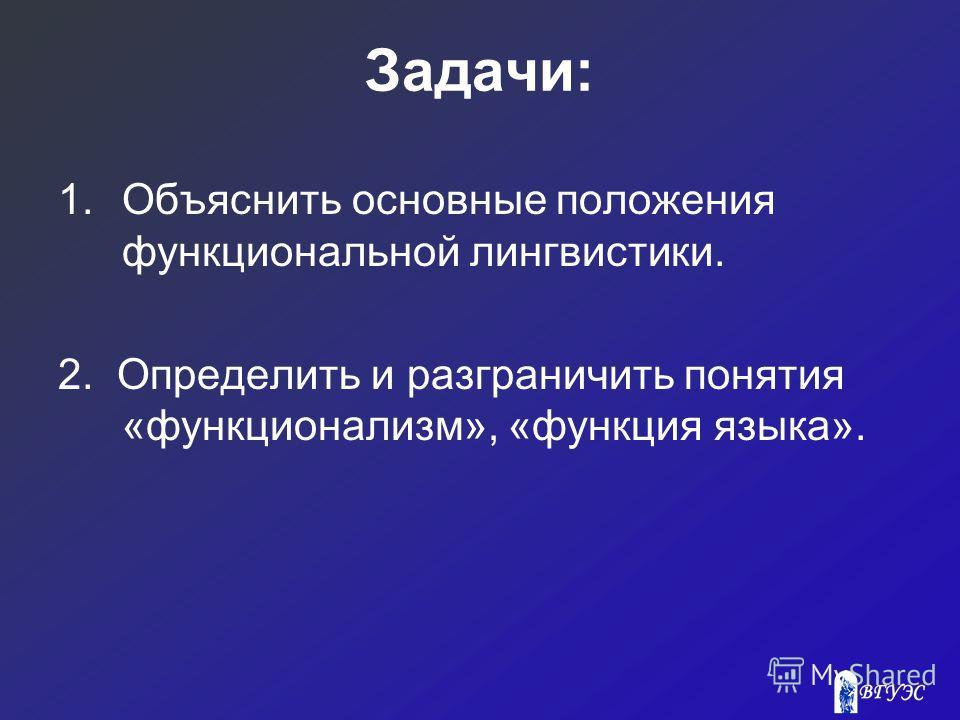 Задачи: 1.Объяснить основные положения функциональной лингвистики. 2. Определить и разграничить понятия «функционализм», «функция языка».