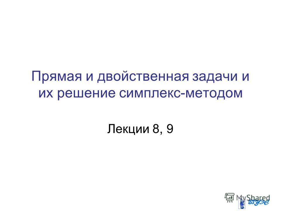 Прямая и двойственная задачи и их решение симплекс-методом Лекции 8, 9