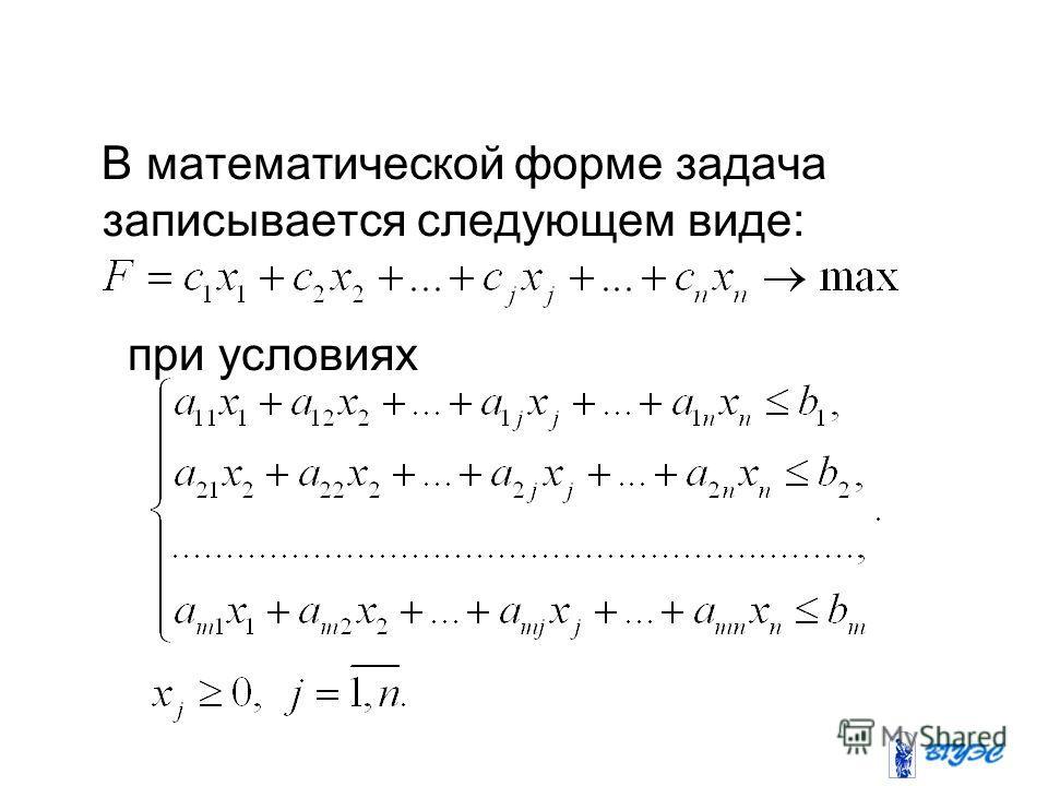 В математической форме задача записывается следующем виде: при условиях