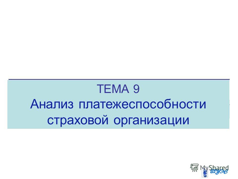 ТЕМА 9 Анализ платежеспособности страховой организации