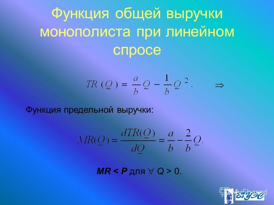 Функция общей выручки монополиста при линейном спросе MR 0. Функция предельной выручки: