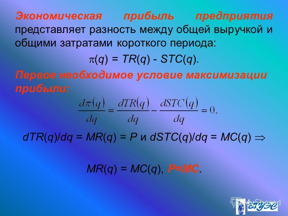 Экономическая прибыль предприятия представляет разность между общей выручкой и общими затратами короткого периода: (q) = TR(q) - STC(q). Первое необходимое условие максимизации прибыли: dTR(q)/dq = MR(q) = P и dSTC(q)/dq = MC(q) MR(q) = MC(q), P=MC.