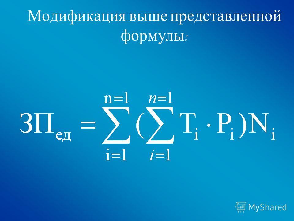 Модификация выше представленной формулы :