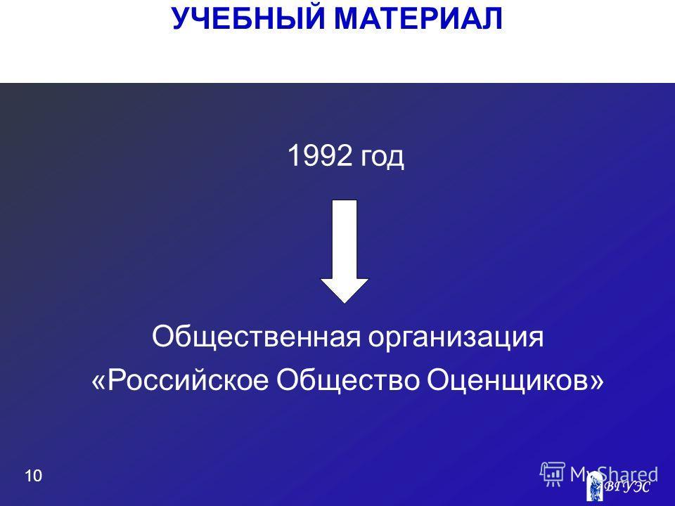 УЧЕБНЫЙ МАТЕРИАЛ 10 1992 год Общественная организация «Российское Общество Оценщиков»