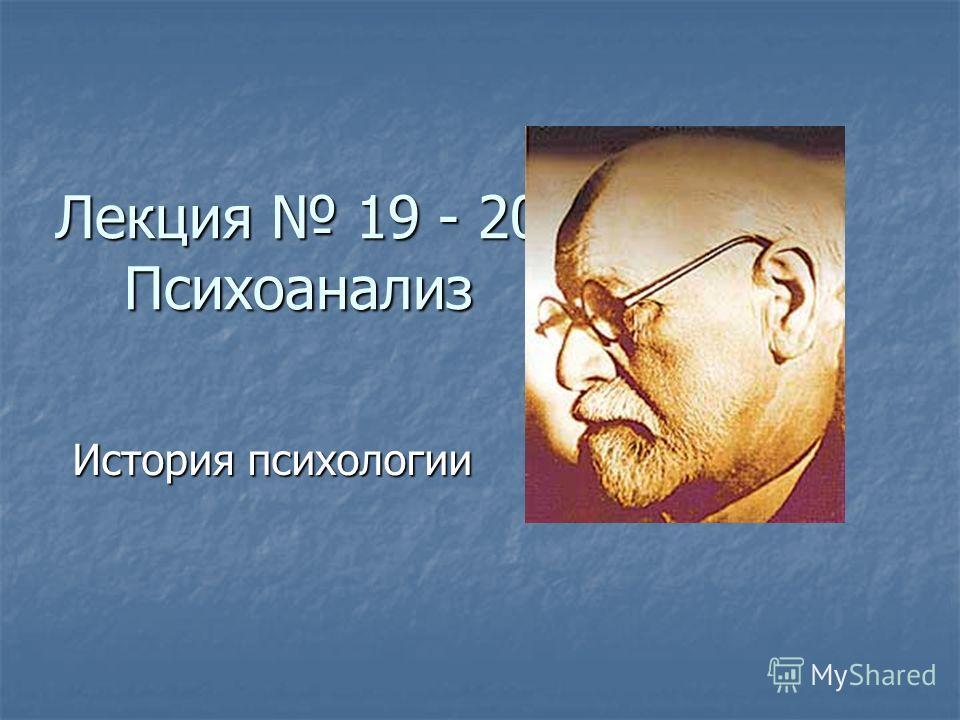 Лекция 19 - 20 Психоанализ История психологии