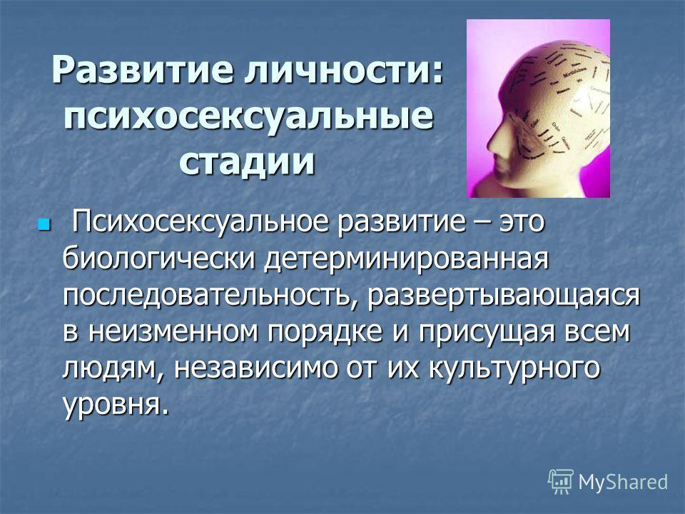 Развитие Психосексуальное фото