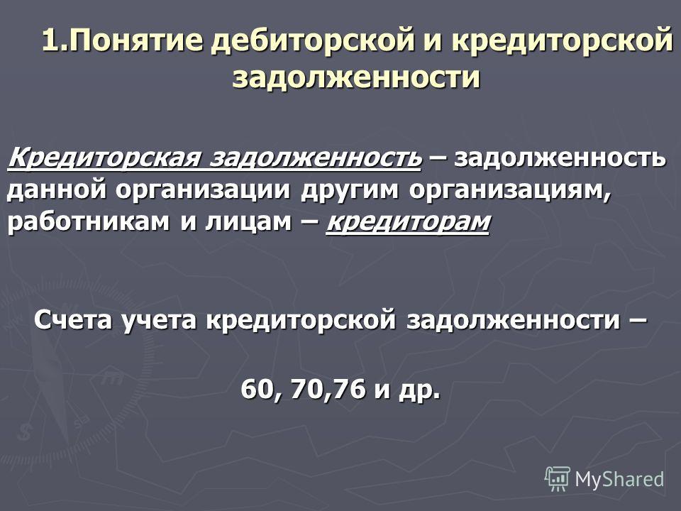 Презентация на тему Аудит расчетных операций Понятие  3 Кредиторская задолженность