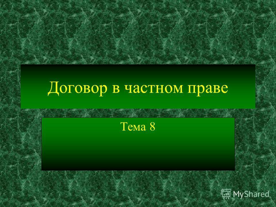Договор в частном праве Тема 8