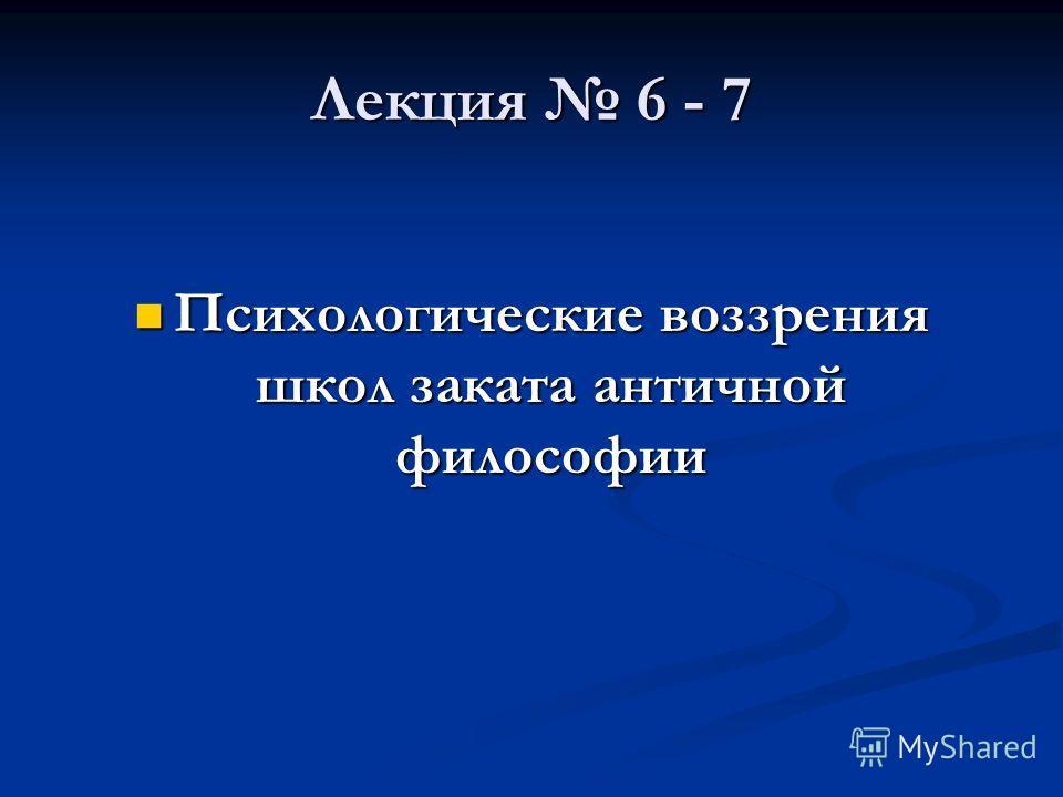 Лекция 6 - 7 Психологические воззрения школ заката античной философии Психологические воззрения школ заката античной философии
