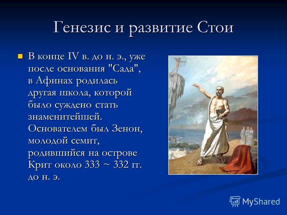 Генезис и развитие Стои В конце IV в. до н. э., уже после основания