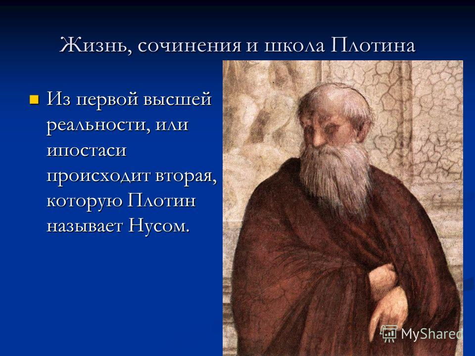 Жизнь, сочинения и школа Плотина Из первой высшей реальности, или ипостаси происходит вторая, которую Плотин называет Нусом. Из первой высшей реальности, или ипостаси происходит вторая, которую Плотин называет Нусом.