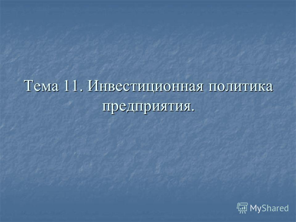 Тема 11. Инвестиционная политика предприятия.